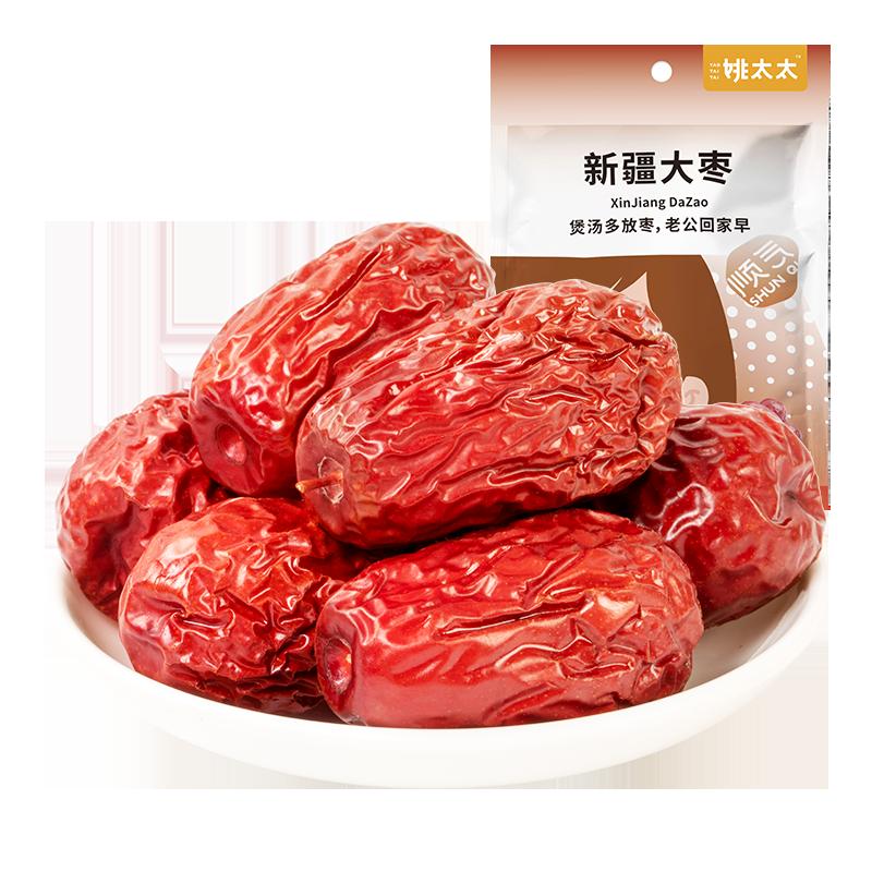 姚太太新疆大枣新疆特产红枣骏枣 508g*1袋