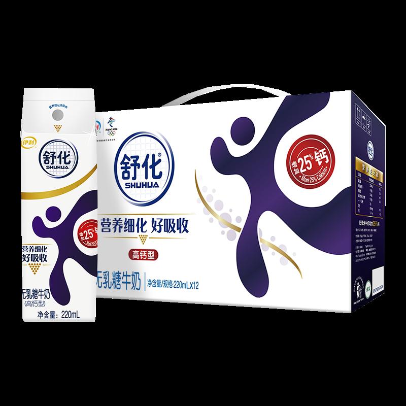 伊利舒化无乳糖牛奶全脂/低脂/高钙型随机发